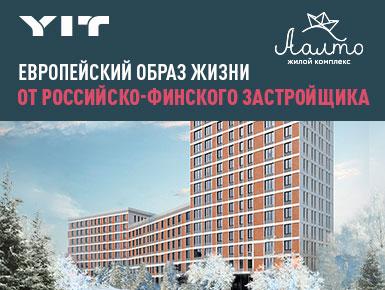 ЖК «Аалто». Бизнес-лайт у м. Динамо Квартиры от 8,6 млн рублей.